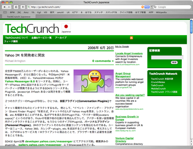 「TechCrunch Japanese」が開始