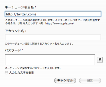 Twitteromatic2