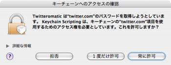 Twitteromatic3