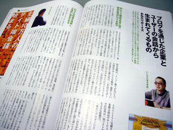 「宣伝会議 5月号」にインタビュー掲載