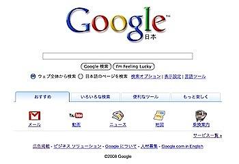 「Google」トップページをリニューアル