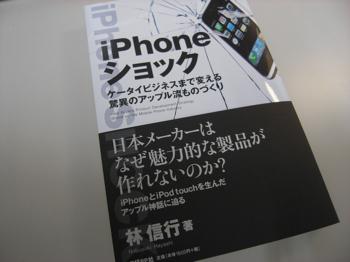 林信行「iPhoneショック」読了