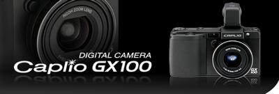 「Caplio GX100」続・気になるところ