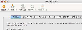 「ニンテンドーDS Lite」のWiFi対戦用にAirMacのWEPキーを調べる方法