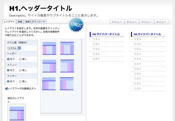 WYSIWYG型CSSデザインツール「CSSEZ」新たに4つのブログASPに対応