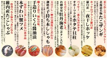 Images Kani Hokusen 200811