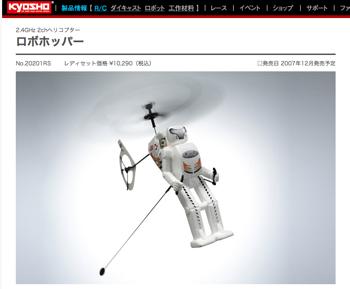Images Robo Hopper1