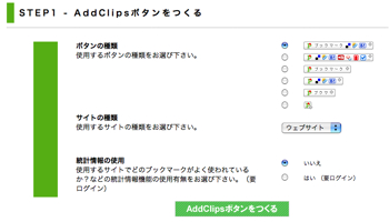 Addclips1