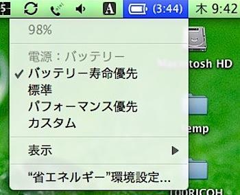 「MacBook Air」バッテリをマクドナルドでテスト