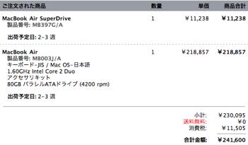 Air Order2
