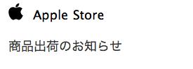 「MacBook Air」日本でも出荷開始!