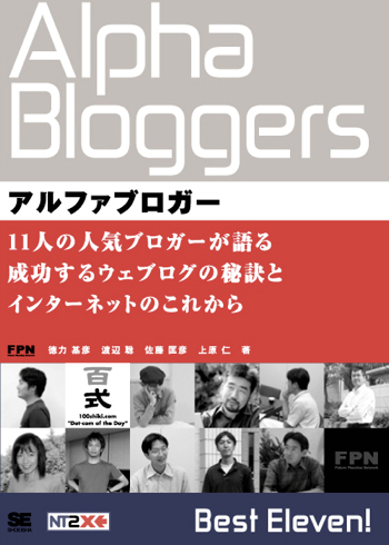 Alpha Bloggers  Cover