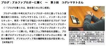 毎日jp「アルファブロガーに聞く」インタビュー掲載