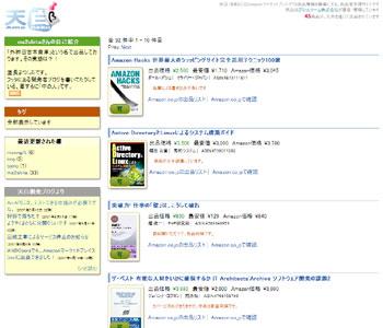 Amahaku.Jp-Intro-User-350X300