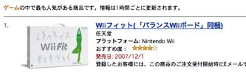 Amazonベストセラー - ゲームの1位は「Wiiフィット」