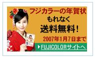 Amazon Ad Fuji