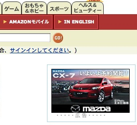 Amazonにバナー広告