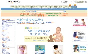Amazon Baby1