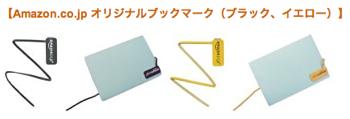 Amazon Bookmark1
