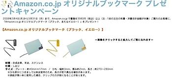 amazon_bookmark_present_20081.jpg