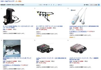 Amazon Car1