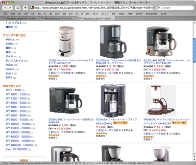 Amazon Coffe Maker1