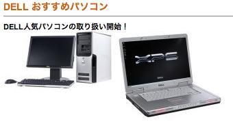 Amazon Dell