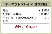 Amazon Food11