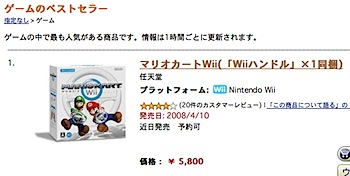 amazon_game_rank_mariokart_wii_8334_1.png