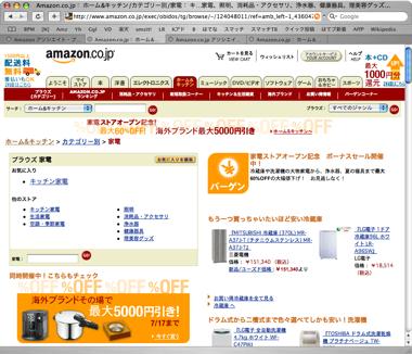 Amazon Kaden Store