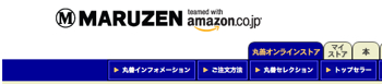 Amazon Maruzen2