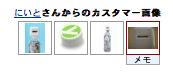 Amazonの商品画像にメモ機能