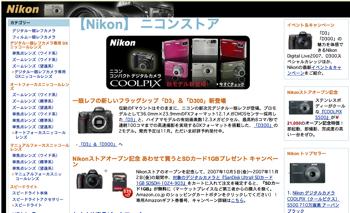 Amazon Nikon1
