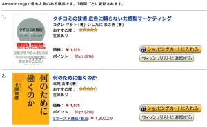 Amazon Rank 200703261-1