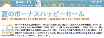 Amazon Sale1