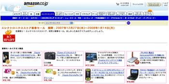 Amazon Sale Ele 2008 1