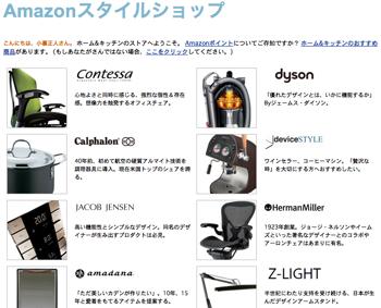 Amazon Style2