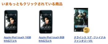 Amazon Touch Best1
