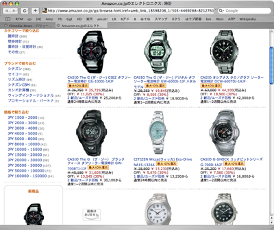 Amazon、腕時計の取り扱い開始
