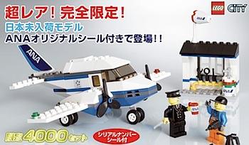 ana4000_plane_1.jpg