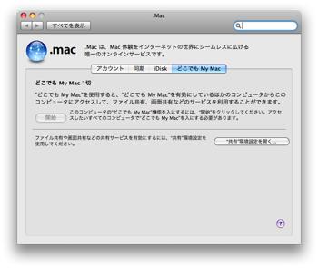 「Leopard」外出先から自宅のMacにアクセスできる「どこでもMy Mac」