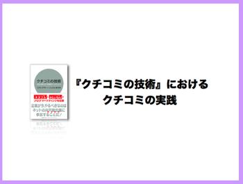 「クチコミの技術」出版記念セミナーのプレゼンデータ公開