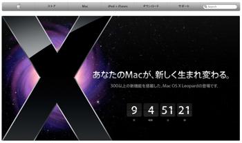 Apple、ウェブサイトも
