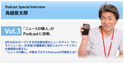 鳥越俊太郎スペシャルインタビュー