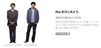 Apple Tvcm Ramenz
