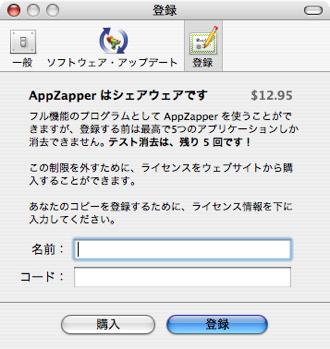 Appzapper3-1
