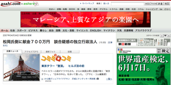 Asahi Renewal1