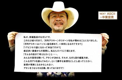 月刊アスキー新編集長は「なぎら健壱」