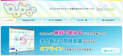 ウェブでブレストするツール「babooo」