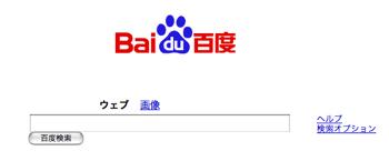 Baidu2